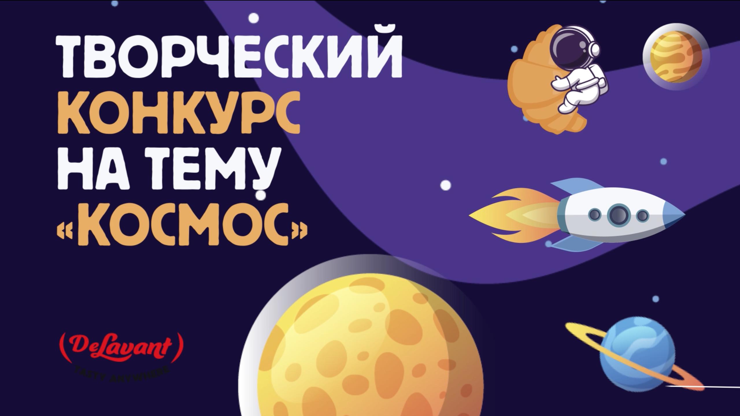 Творческий конкурс на космическую тему в рамках ежегодной акции